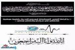 سعود مطشحر القرص في ذمة الله