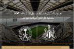 رسميا : نيوكاسل سعودي بقيادة صندوق الاستثمارات العامة