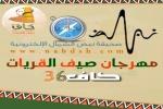 "أخبار مهرجان كاف 36 عبر قسم ""مراسم وفعاليات"""