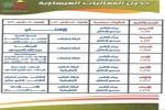 """تحت شعار """"العيساوية ريحانة الوادى""""انطلاق فعاليات مهرجان صيف العيساوية مساء هذا اليوم الخميس برعاية الشامى"""
