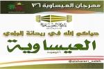 """أخبار مهرجان العيساوية 36 """"ريحانة الوادي"""" عبر قسم """"مراسم وفعاليات"""""""
