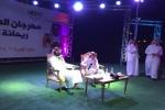 في اليوم الخامس من مهرجان العيساوية 36 : المنشدان فهد مطر وعبدالعزيز اليامي يبهران الجمهور بعذب الكلام
