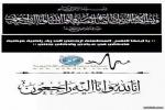 الأستاذ والمربي الفاضل إبراهيم حبرم في ذمة الله