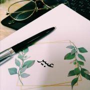 بقلم | عبير الشمري